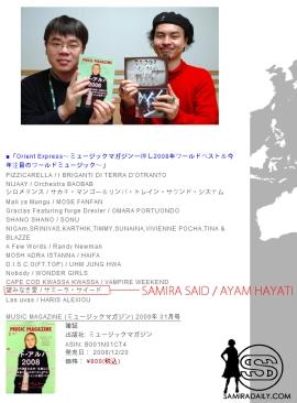 Top 10 Albums / Japan 2008
