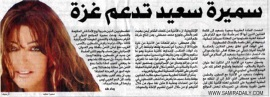 Assabah Newspaper