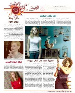 Al Wasat Mag.